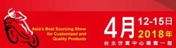 2018年台灣國際機車產業展