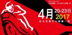 2017年台灣國際機車產業展